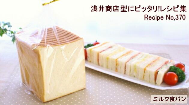 理想の食パン型1斤でミルク食パン