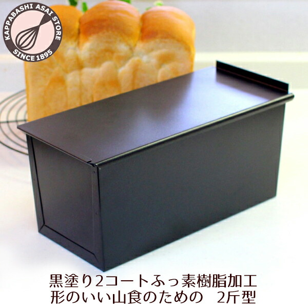 黒塗り2コートふっ素樹脂加工!形のいい山食のための2斤