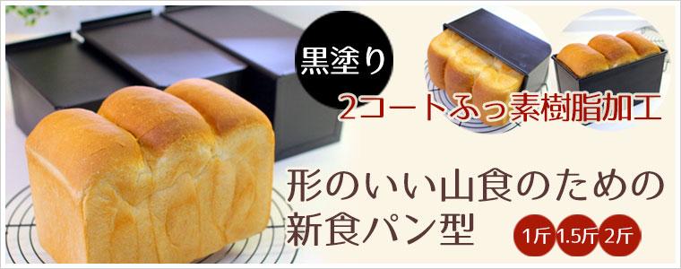 形のいい山食のための新食パン型