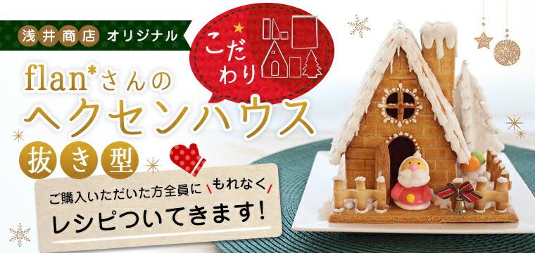 クリスマスへヘクセンハウス