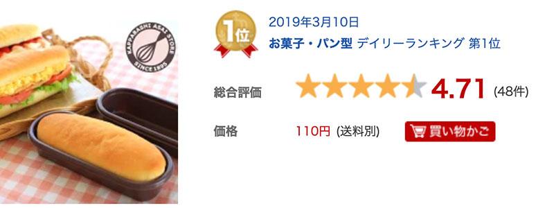 お菓子・パン型ランキング1位