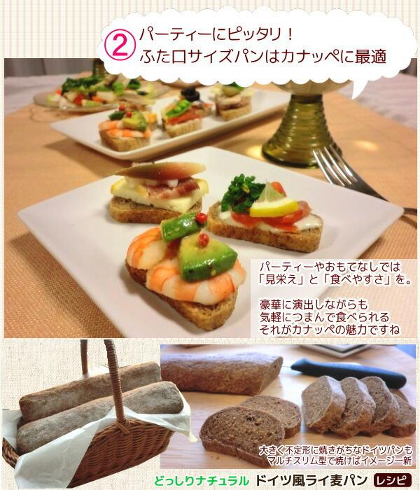 【マルチスリム型のレシピ】マルチスリムで焼くドイツ風ライ麦パンは 食べやすい大きさだからパーティーのカナッペにおすすめ! レシピはコチラ