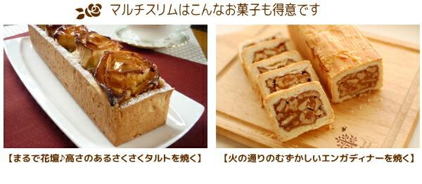 【マルチスリム型の用途はお菓子作りにも広がります】