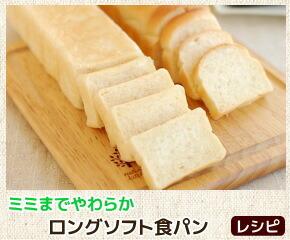 【マルチスリム型のレシピ】切らずにお弁当箱にピッタリ!耳を落とさないサンドイッチに向くミミまでやわらかいソフト食パン!お弁当箱にピッタリのサンドイッチパンレシピ