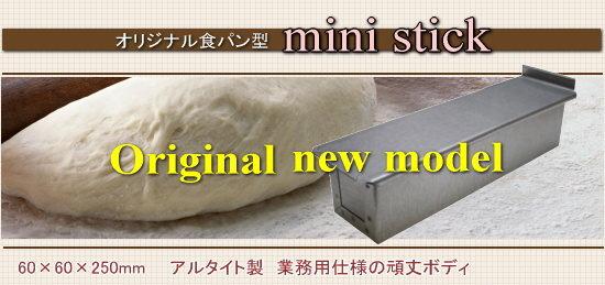 ミニでスリムでロングな食パン型 ミニスティック