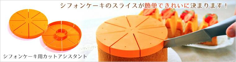 シフォンケーキ用カットアシスタント