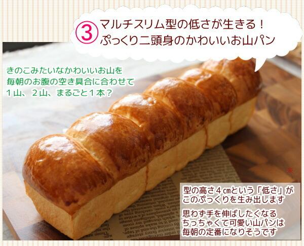 【アルタイト食パン型マルチスリム】