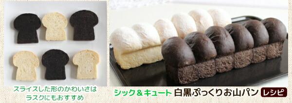【マルチスリム型のレシピ】ぷっくり二頭身のかわいい山型パンレシピ ブラックココアの山型と 白パンの作り方でホワイトのお山パン レシピはこちら