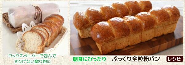 【マルチスリム型のレシピ】朝食にぴったりの全粒粉パンもかわいい山型♪ ちぎって召し上がれ レシピはこちら