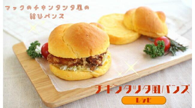 チキンタツタ風バンズレシピ