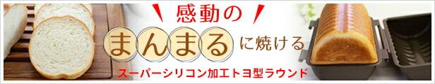 まんまるトヨ型