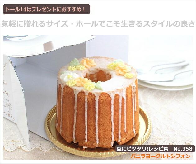 浅井商店オリジナル開発トールシフォンケーキ型14cmで作るヨーグルトシフォンレシピ