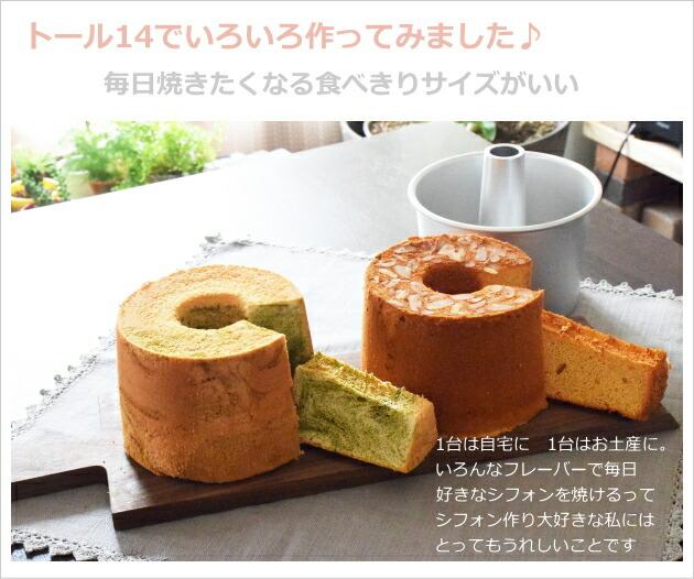 浅井商店オリジナル開発トールシフォンケーキ型17cm・14cm