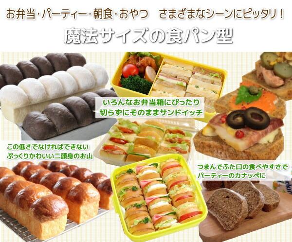 アルタイト食パン型マルチスリムは通勤通学、行楽のお弁当箱にピッタリのサンドイッチパンが焼けます★使い捨て容器にもピッタリ