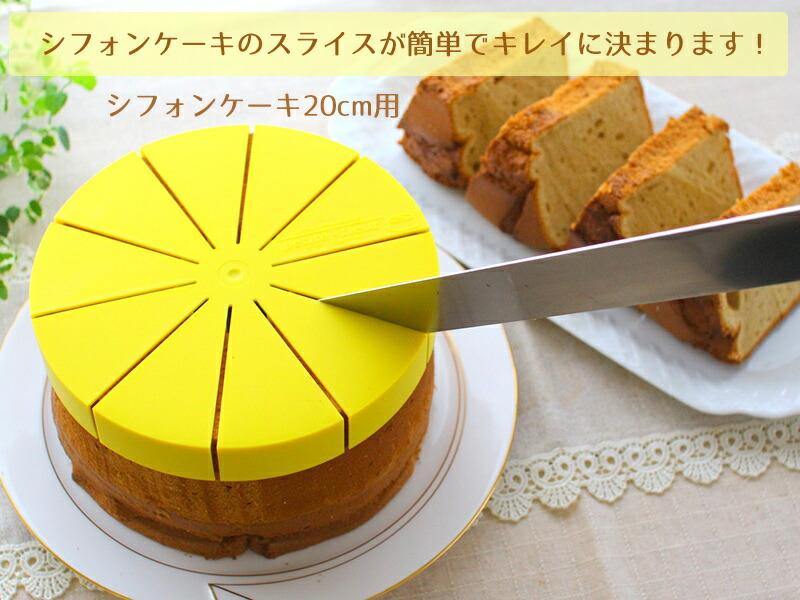 シフォンケーキのカットアシスタント