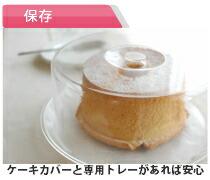 つなぎ目のないアルミシフォンケーキ型で焼いたシフォンケーキはケーキカバーとケーキトレーで保存