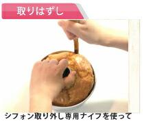 シフォンナイフを使ったシフォンケーキのはずし方