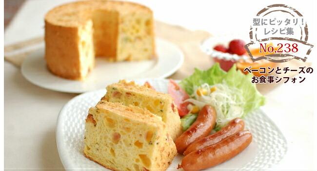 つなぎめのないアルミシフォンケーキ型を使って ベーコンとチーズのお食事シフォン