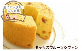 つなぎ目のないアルミシフォンケーキ型を使ったレシピ