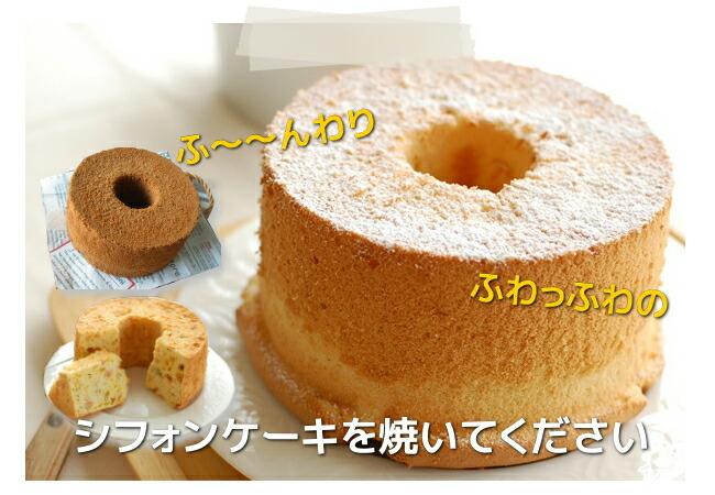 プロ仕様 つなぎ目のないアルミシフォンケーキ型 楽天ランキングお菓子作りアイテムデイリーランキング ウィークリーランキングで1位入賞を誇る 業務用アルミシフォンケーキ型です