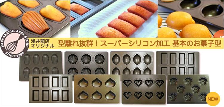 浅井商店オリジナル スーパーシリコン加工基本のお菓子シリーズ
