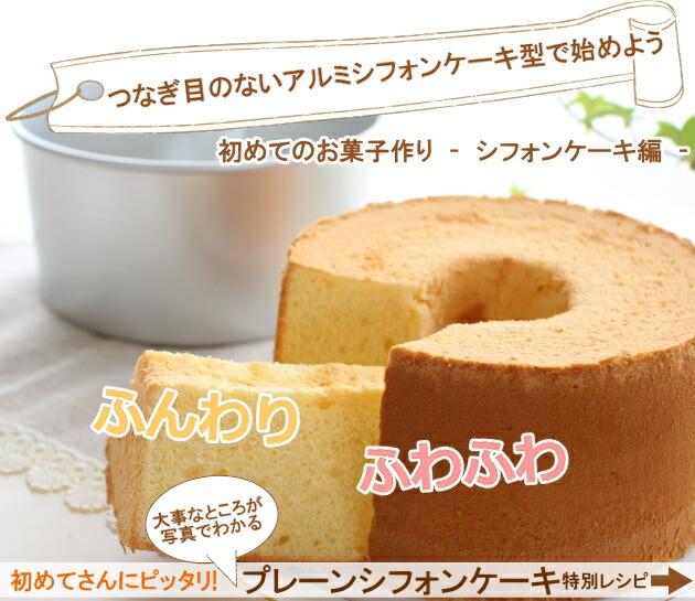 浅井商店型にピッタリレシピ集 初めてでも作りやすいプレーンシフォンケーキ くわしいレシピ