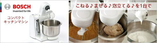 コンパクトキッチンマシン