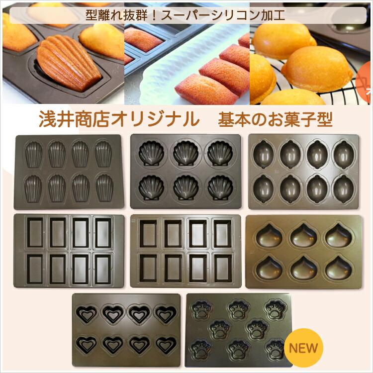 ★浅井商店オリジナルスーパーシリコン加工 基本のお菓子シリーズ