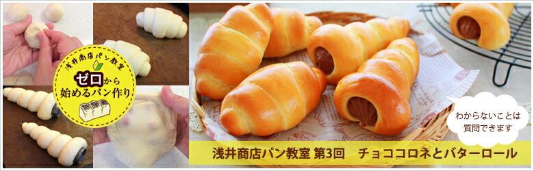 浅井商店 パン教室