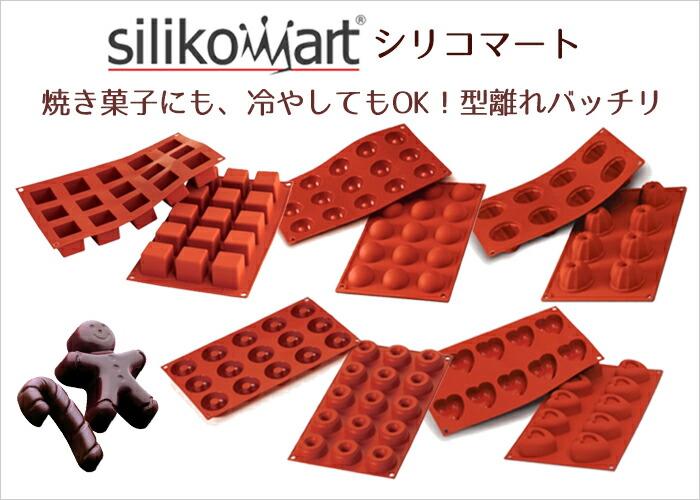 silikomart シリコマート 焼き菓子にも、冷菓にも、ハンドメイド作品にも