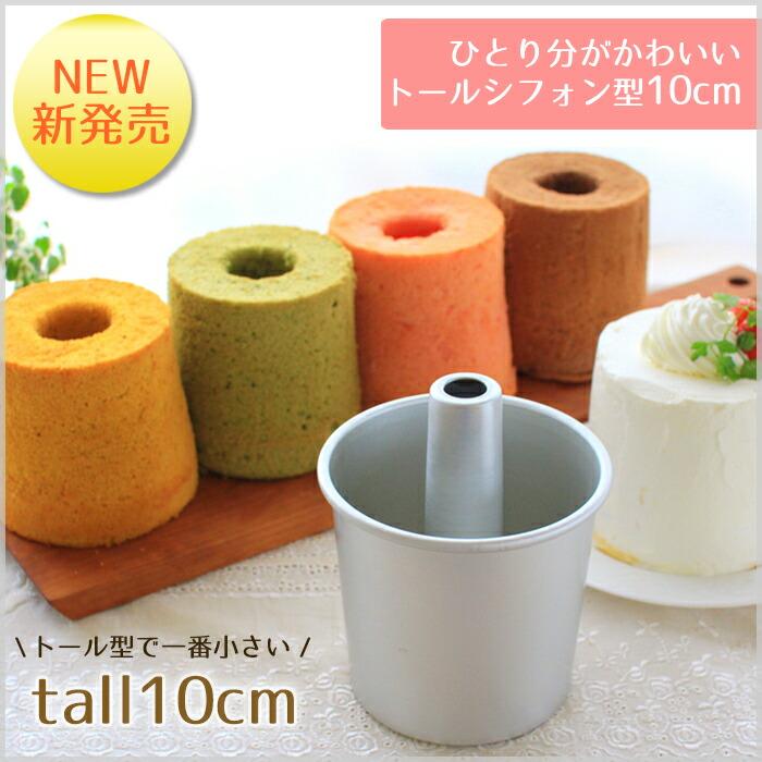 ★浅井商店オリジナル★トールシフォン型10cm