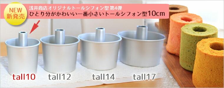 トールシフォン4種