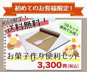 お菓子初めてセット 製菓道具 送料無料