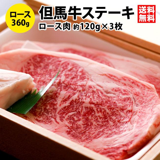 但馬牛ロースステーキ肉