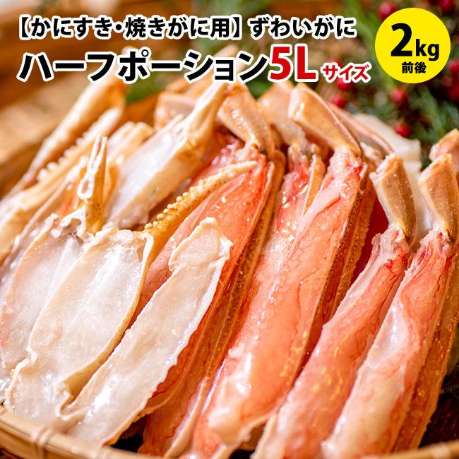 ぷるりんカット蟹セット1.5kg前後
