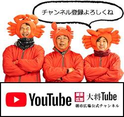 朝市広場公式Youtubeチャンネル