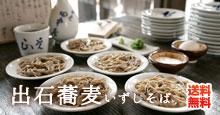 送料無料出石そば・ソバ・蕎麦