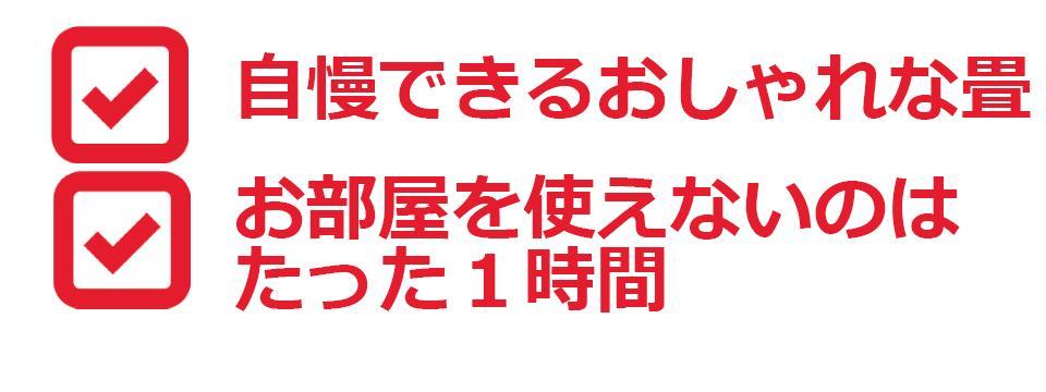 琉球畳のポイント