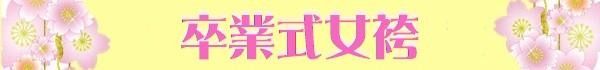 To the graduation ceremony hakama category top