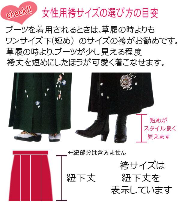 袴の選び方