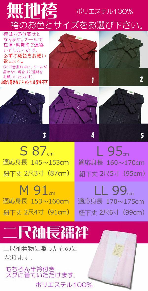 袴は5色4サイズからお選びください