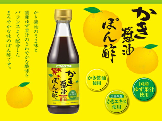 かき醤油ぽん酢