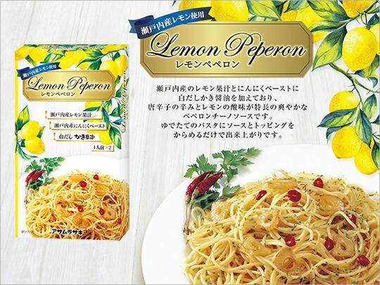レモンペペロン