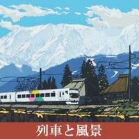 列車と風景