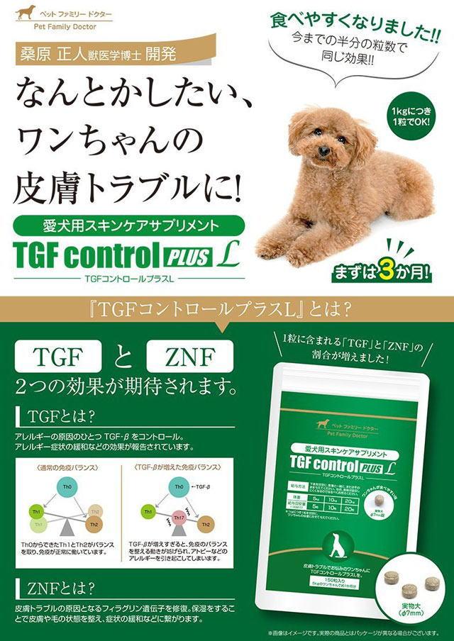 TGFコントロールプラスL