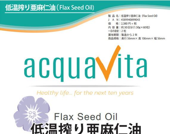 アクアヴィータ 低温搾り亜麻仁油