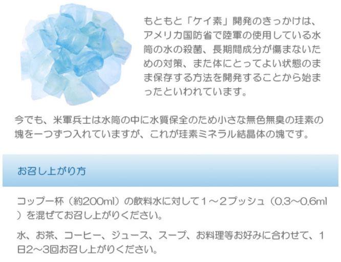 高純度珪素濃縮液 Hyper Umo DK9+