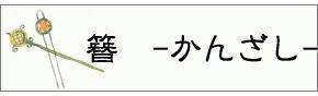 簪 -かんざし-