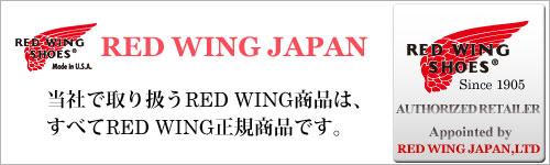当社で取り扱うRED WING商品はすべてRED WING正規商品です。