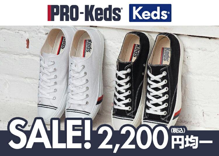 PRO-keds・keds_saleプロケッズ・ケッズSALE